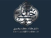 گزینه کمک به سیلزدگان در سایت رهبری فعال شد