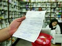 رفع مشکل تاییدیه اینترنتی نسخ دارویی بیمهشدگان
