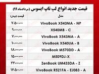 لپ تاپهای ASUS چند؟