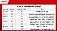قیمت جدیدترین تبلتهای سامسونگ در بازار +جدول