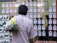 سیاستهای کنترل تب اجاره بهای مسکن چیست؟