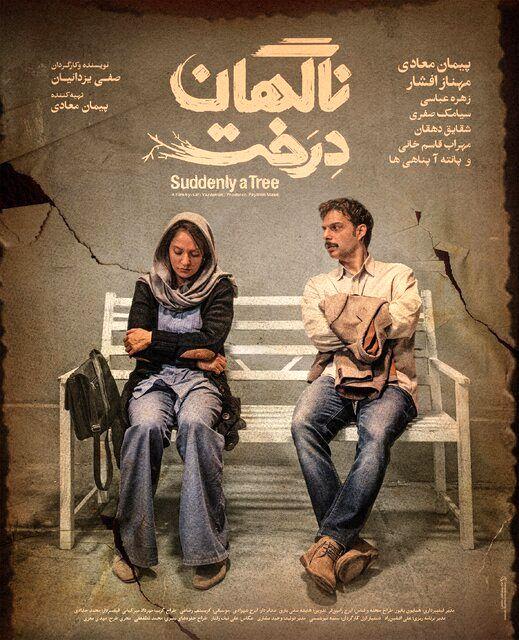 اکران آنلاین فیلمی با بازی مهناز افشار و پیمان معادی از 17 آذر ماه