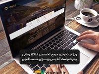 امکان اخذ ویزای کشورهای مختلف بصورت آنلاین فراهم شد!