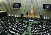 آغاز جلسه علنی امروز مجلس شورای اسلامی