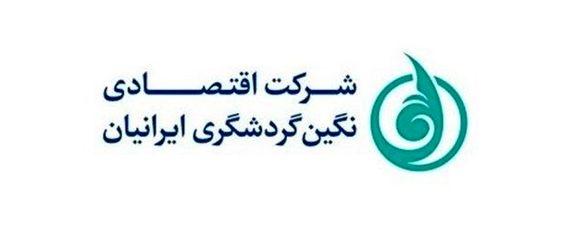 غلامرضا خالقی، عضو جدید شرکت اقتصادی نگین گردشگری ایرانیان