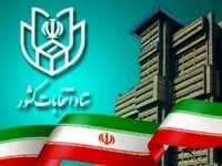 میزان مشارکت استانها در یازدهمین انتخابات مجلس