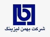 رییس جدید هیئت مدیره شرکت بهمن لیزینگ کیست؟