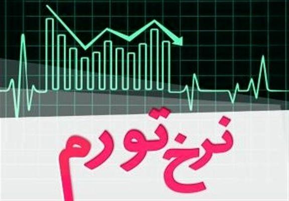 نرخ تورم استان تهران در مهر ماه کاهش یافت