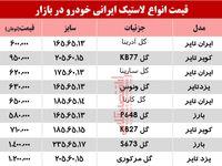 لاستیکهای ایرانی بازار چند؟ +جدول