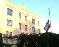 اهتزاز پرچم نیمه افراشته کشورمان در سفارت خانهها
