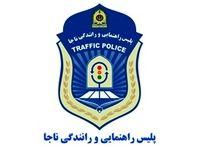 انسداد بزرگراه امام علی(ع) و چند نقطه دیگر در پایتخت