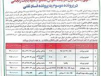 مزایده اموال محکوم علیه بابک زنجانی