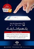 به روز رسانی خدمات اینترنتی و موبایلی بانک رفاه کارگران