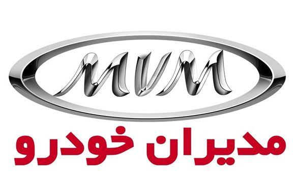 تمدید شرایط فروش عید تا عید مدیران خودرو