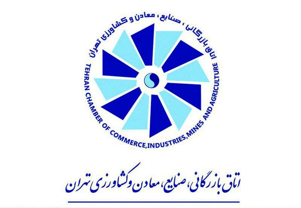 واگذاری فرآیند انتخاب صادرکنندگان نمونه به اتاق بازرگانی تهران
