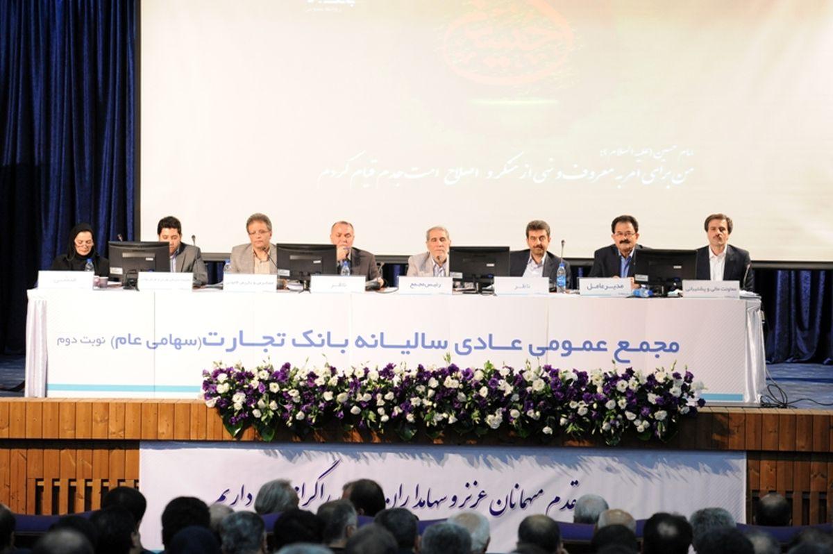 برگزاری مجمع عمومی سالیانه و تصویب صورتهای مالی بانک تجارت