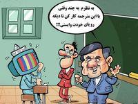 وقتی آخوندی تلویزیون دلواپس را ادب کرد! (کاریکاتور)