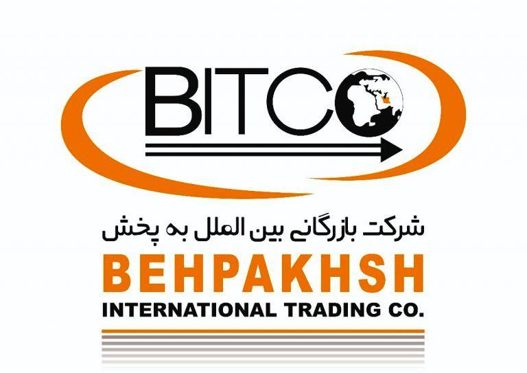 بازرگانی بین المللی به پخش