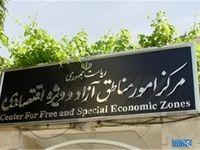 تغییرات دقیقه نودی در مناطق آزاد با نظر موافق ۵ وزیر دولت