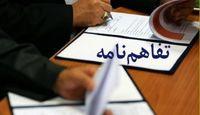 امضای تفاهم نامه میان صندوق بیمه معادن و صندوق کارآفرینی امید انجام شد
