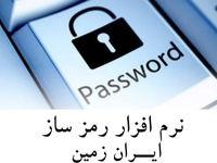 راهاندازی سرویس رمز اول و دوم یکبار مصرف کارت در بانک ایران زمین