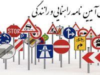 آزمون گواهینامه رانندگی سختتر میشود
