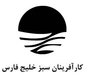 کار آفرینان سبز خلیج فارس