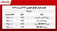 قیمت انواع ۲۰۶ در تهران +جدول