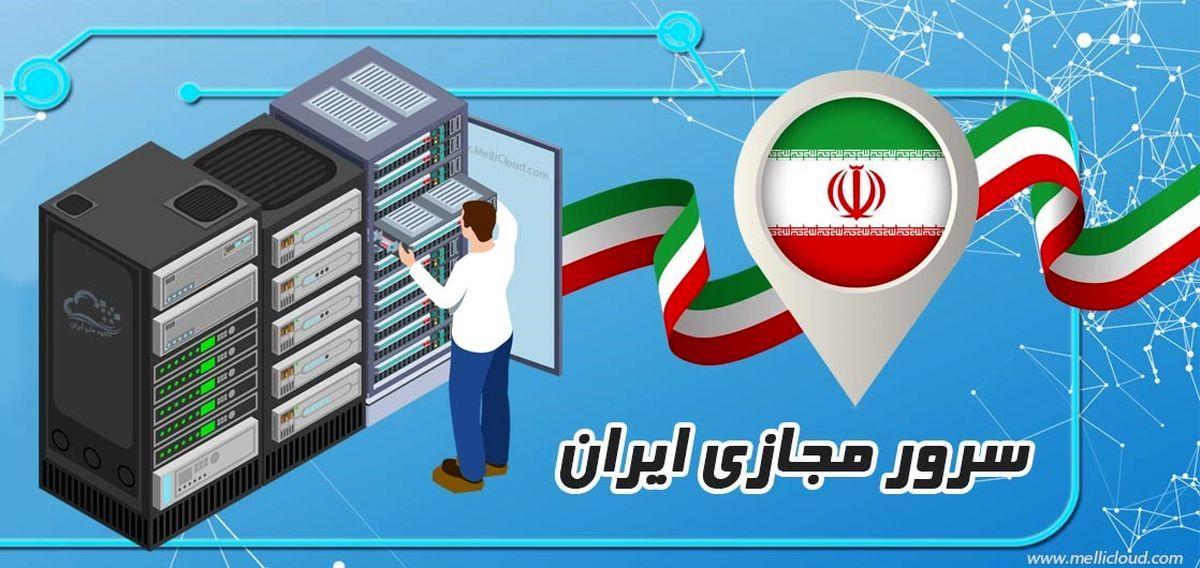 چه مشخصاتی را در هنگام انتخاب سرور مجازی ایران باید در نظر گرفت؟