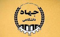 جهاددانشگاهی شیراز به آتش کشیده شد