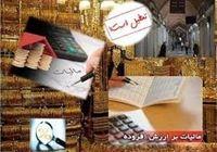 بررسی راهکارهای رونق صنعت طلا در ایران