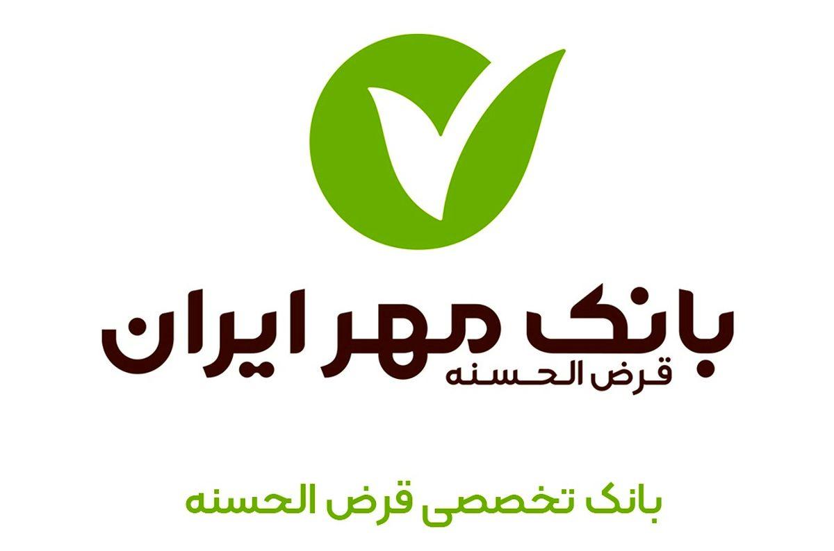 تقدیر از بانک مهر ایران در گردهمایی تبیین نقش شبکه بانکی در تامین مالی نوآوری کشور