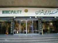 آخرین گزارشها از عملکرد شهرداری ۱۲ساله تهران/ گزارش تلفیق بودجه سال۹۱ شهرداری تهران مشروط شد