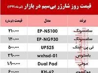 قیمت روز شارژرهای بیسیم در بازار +جدول