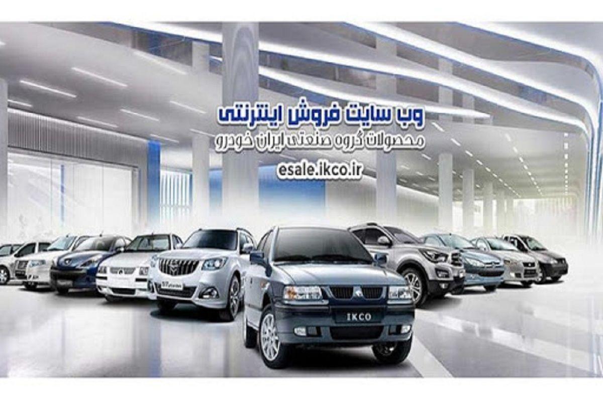 اطلاعیه جدید ایران خودرو بـرای متقاضیان خرید خودرو