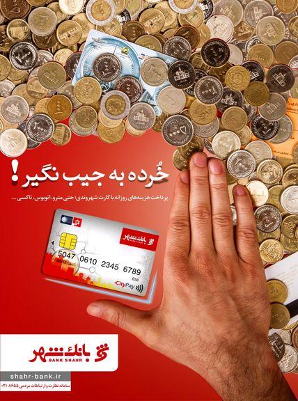 کمپین جدید بانک شهر ویژه ماه رمضان آغاز شد