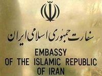 اطلاعیه مهم سفارت ایران در آنکارا
