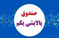 طرفداران سهام پالایشی یکم بخوانند!