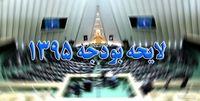 اصلاحیه بودجه ٩۵ هفته آینده در مجلس