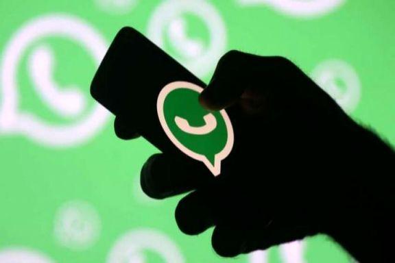 انتقامگیری باجناق کینهتوز در شبکه اجتماعی واتسآپ