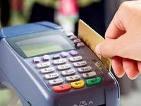 تاکید بانک مرکزی بر پرداخت خسارت رمز دوم ثابت کارت بانکی
