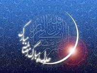 فردا پنجشنبه اولین روز ماه مبارک رمضان است
