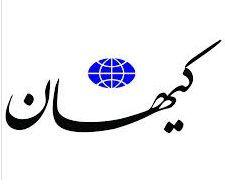 پیشبینی کیهان از عدم موفقیت مذاکرات