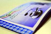 ارائه خدمات درمانی با کارت ملی