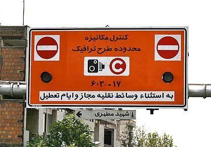 جزییات افزایش احتمال تغییر در طرح ترافیک تهران