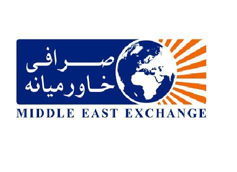 خدمات ارزی و صرافی خاورمیانه