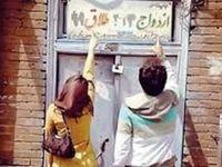 در اوج کرونا چند ایرانی ازدواج کردند و طلاق گرفتند؟