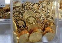 سکه اندکی ارزان شد