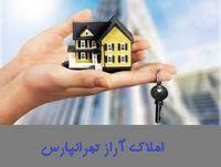 خرید و فروش و مشاوره های ملکی را از مشاور املاک آراز تهرانپارس بخواهید