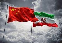 تجارت ایران و چین ۲۴ میلیارد دلاری شد